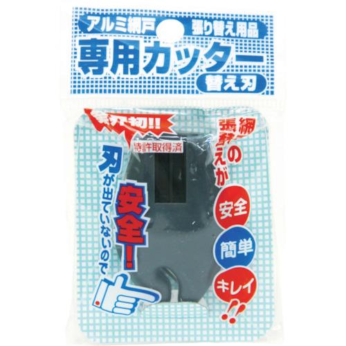網戸専用カッター 替刃 ダークグレイ