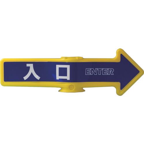 チェーンアロー (入口)