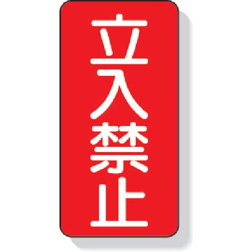 立入禁止標識 立入禁止 鉄板製(明治山) 600×300mm