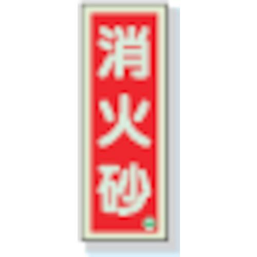 【取扱終了】消防標識 消火砂縦蓄光両面テープ2本付