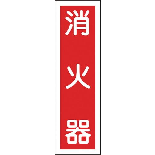 ステッカー標識 消火器(縦) 360×90mm 10枚組 ユポ