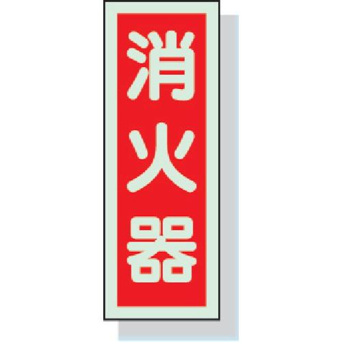 【取扱終了】消防標識 消火器縦蓄光両面テープ2本付