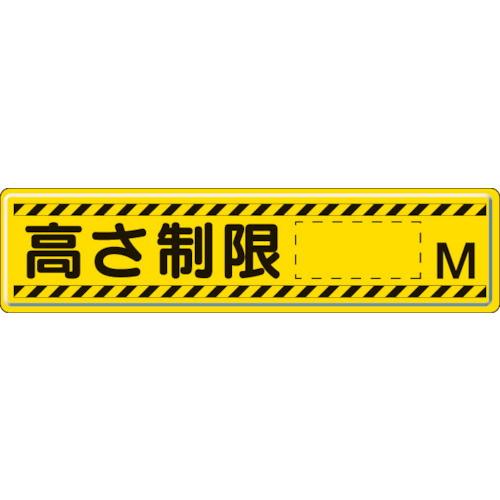 指導標識 高さ制限M 300×1200mm スチールメラミン焼付塗装