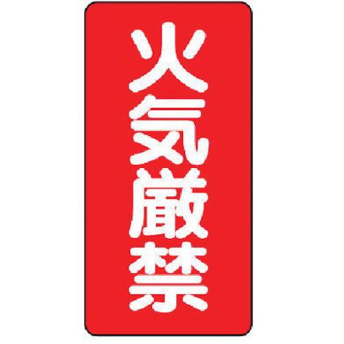 危険物標識(縦型)火気厳禁・エコユニボード・600×300