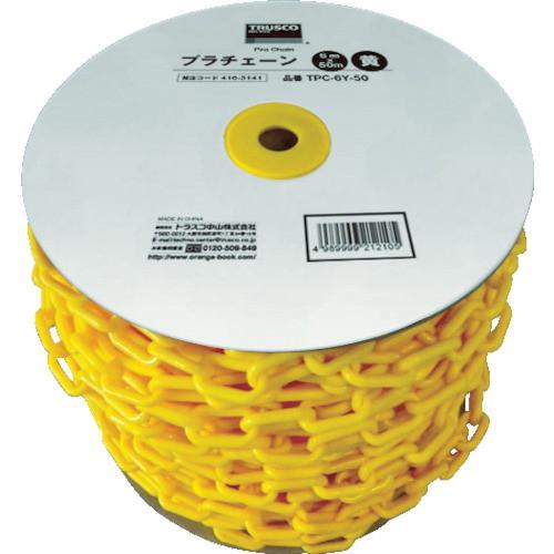 プラチェーン 6mm×50m 黄