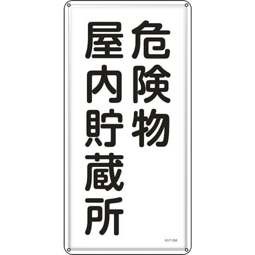 消防・危険物標識 危険物屋内貯蔵所 600×300mm スチール