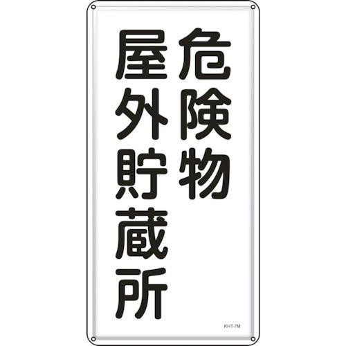 消防・危険物標識 危険物屋外貯蔵所 600×300mm スチール