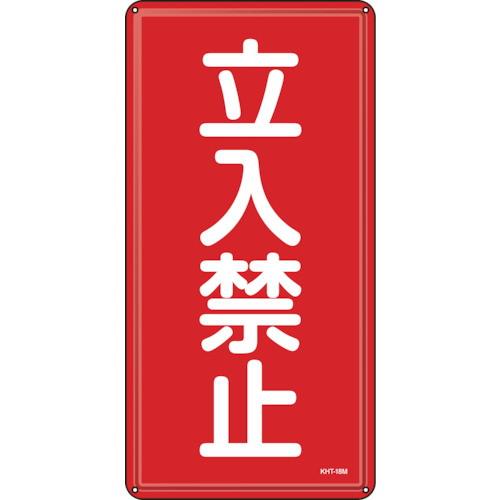 消防・危険物標識 立入禁止 600×300mm スチール