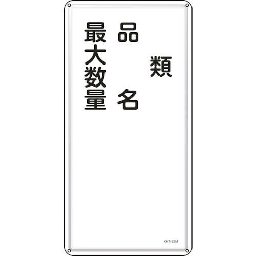 消防・危険物標識 類・品名・最大数量 600×300mm スチール