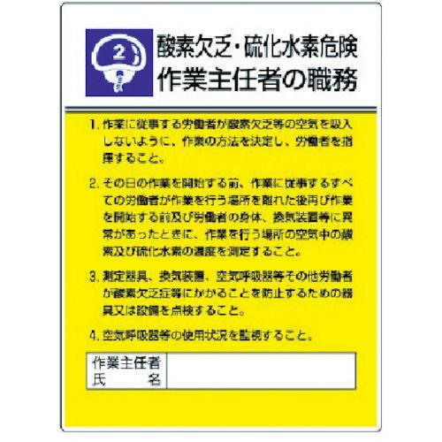 作業主任者職務板 酸素欠乏・硫化水素危険作業主任者の職務 エコユニボード 600×450mm