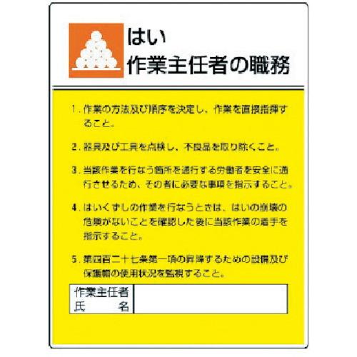 作業主任者職務板 はい作業主任者の職務 エコユニボード 600×450mm