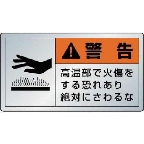 警告ラベル高温部 10枚組 アルミステッカー 60×110