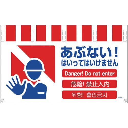 4ヶ国語入りタンカン標識ワイド あぶない