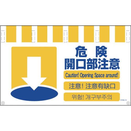 4ヶ国語入りタンカン標識ワイド 危険開口部注意