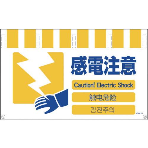 4ヶ国語入りタンカン標識ワイド 感電注意