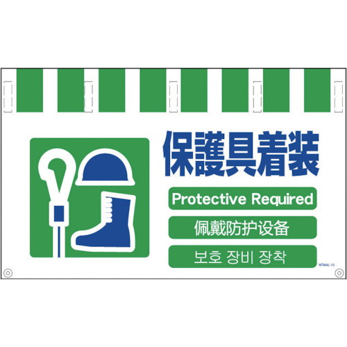 4ヶ国語入りタンカン標識ワイド 保護具着装