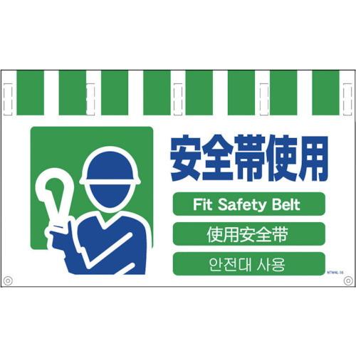 4ヶ国語入りタンカン標識ワイド 安全帯使用