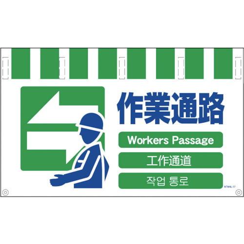 4ヶ国語入りタンカン標識ワイド 作業通路