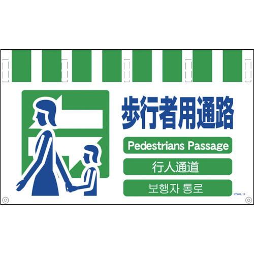 4ヶ国語入りタンカン標識ワイド 歩行者用通路