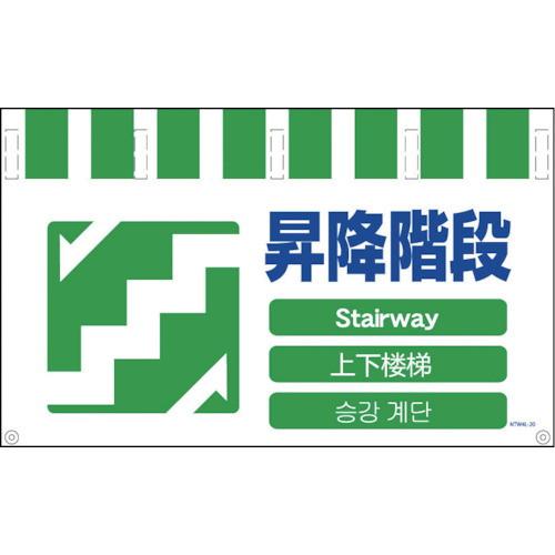 4ヶ国語入りタンカン標識ワイド 昇降階段