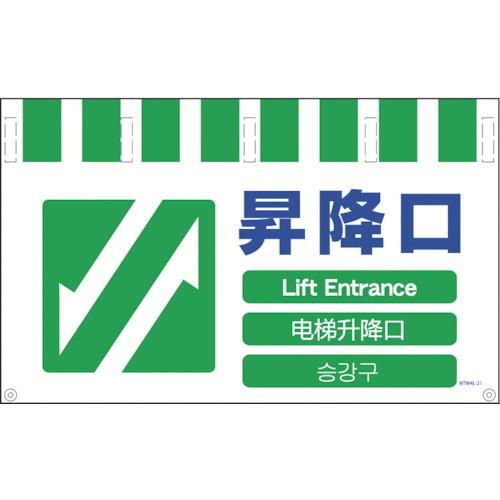 4ヶ国語入りタンカン標識ワイド 昇降口