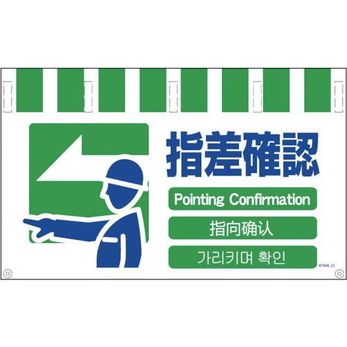 4ヶ国語入りタンカン標識ワイド 指差確認