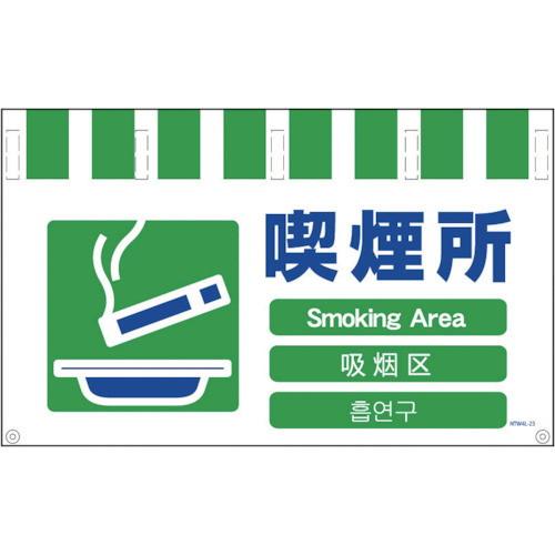 4ヶ国語入りタンカン標識ワイド 喫煙所