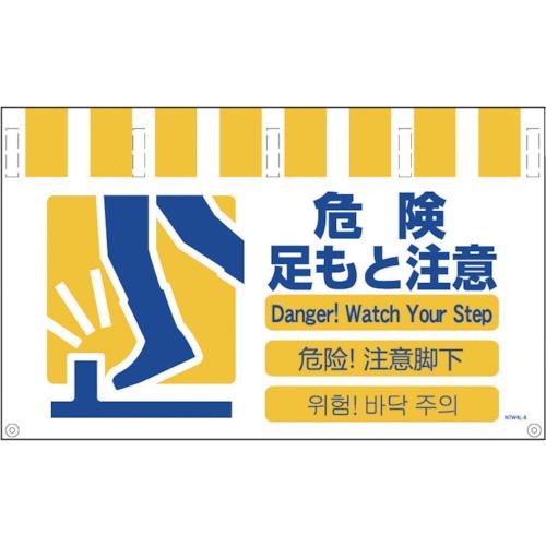 4ヶ国語入りタンカン標識ワイド 危険足もと注意