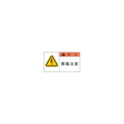 PL警告表示ラベル 警告:感電注意 16g