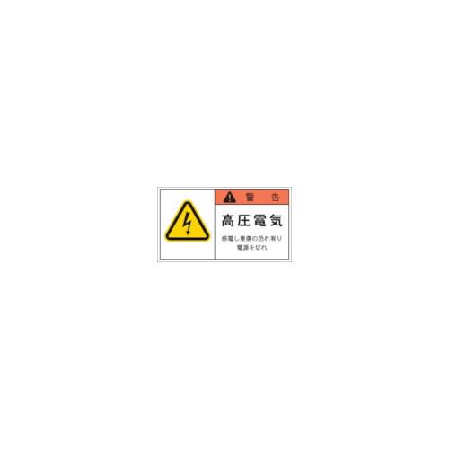 PL警告表示ラベル 警告:高圧電気感電し重傷の恐れ有り電源を切れ 16g