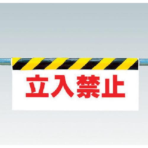 ワンタッチ取付標識 立入禁止 ターポリン 500×900mm