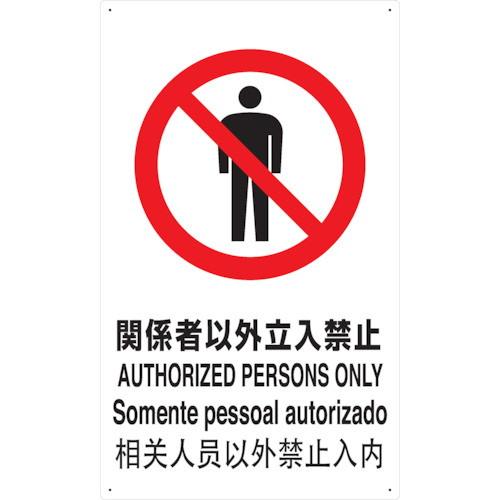 4ヶ国語 JIS規格安全標識 関係者以外立入禁止