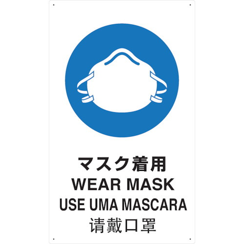 4ヶ国語 JIS規格安全標識 マスク着用