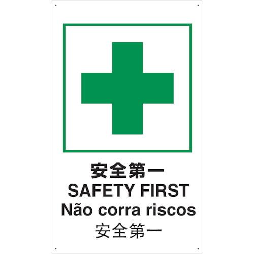 4ヶ国語 JIS規格安全標識 安全第一