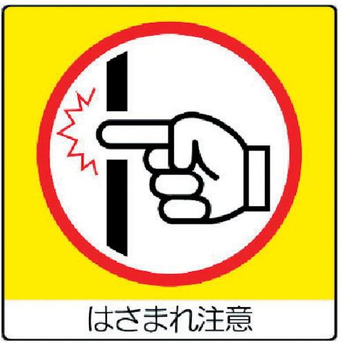 ユニステッカー はさまれ注意 PPステッカー 50×50mm 12枚組