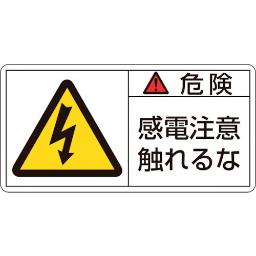 PL警告ステッカー 危険・感電注意触れるな 50×100mm 10枚組