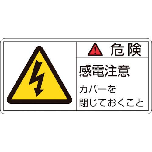 PL警告ステッカー 危険・感電注意カバーを 50×100mm 10枚組