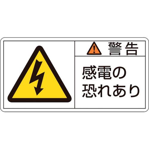 PL警告ステッカー 警告・感電の恐れあり 50×100mm 10枚組