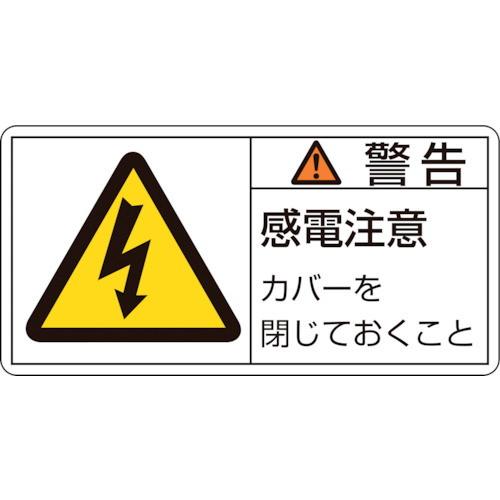 PL警告ステッカー 警告・感電注意カバーを 50×100mm 10枚組
