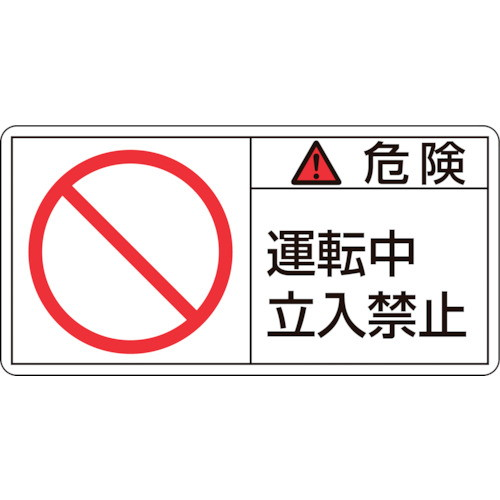 PL警告ステッカー 危険・運転中立入禁止 50×100mm 10枚組