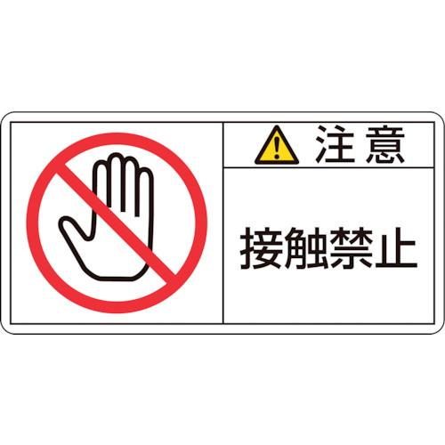 PL警告ステッカー 注意・接触禁止 50×100mm 10枚組