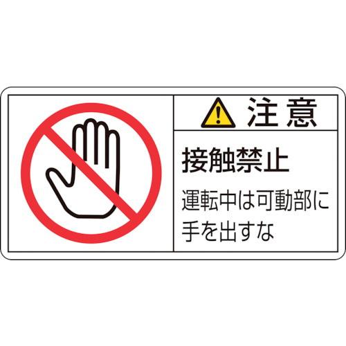 PL警告ステッカー 注意・接触禁止運転中は 50×100mm 10枚組