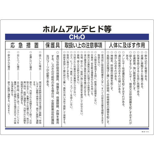 特定化学物質標識 ホルムアルデヒド等 450×600mm 塩ビ