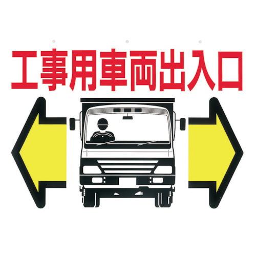 標識 両面「工事用車両出入口」