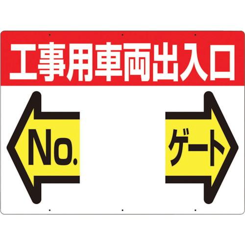 標識 両面「工事用車両出入口 NO ゲート」