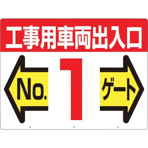 標識 両面「工事用車両出入口 NO1ゲート」