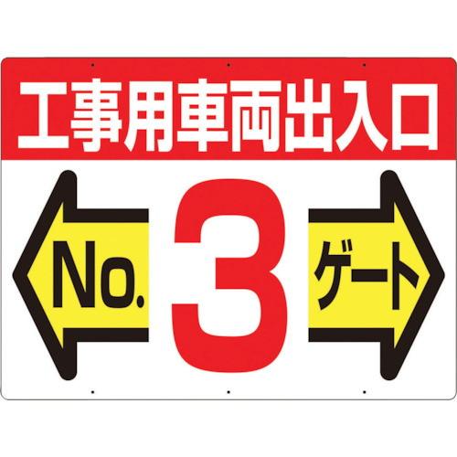 標識 両面「工事用車両出入口 NO3ゲート」