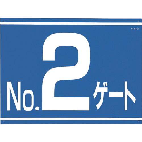標識 両面「NO2ゲート」