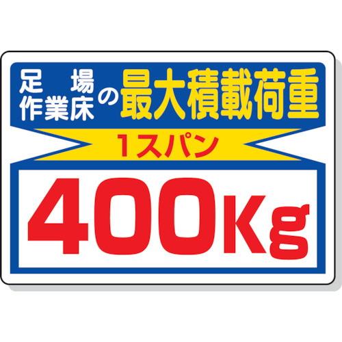 積載荷重標識 最大積載荷重1スパン 400kg エコユニボード 450×600mm