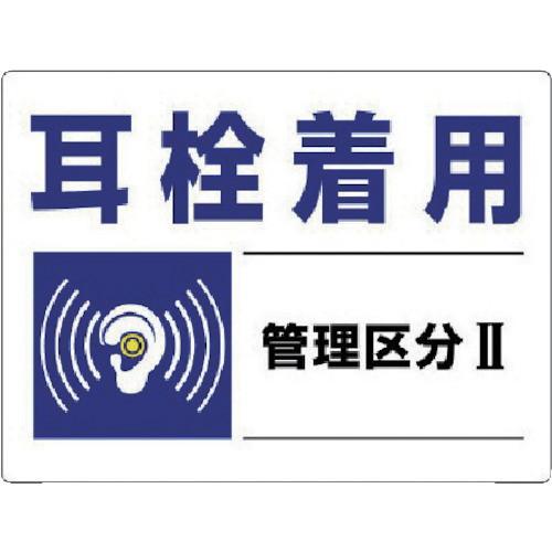 騒音管理区分標識 耳栓着用管理区分 エコユニボード 450×600mm